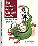 THE ANCIENT ART OF LIFE AND DEATH: THE COMPLETE BOOK OF DIM-MAK